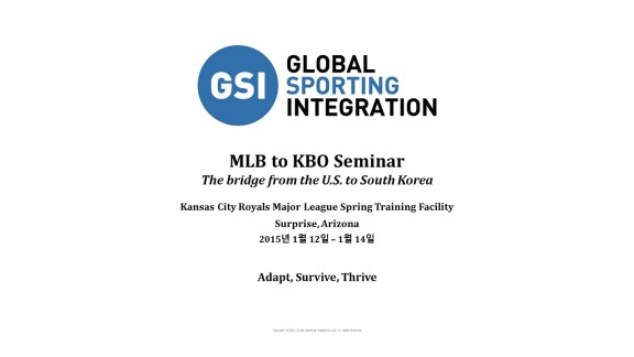제1회 KBO 세미나 보도자료  KBO Seminar Press Release – Korean